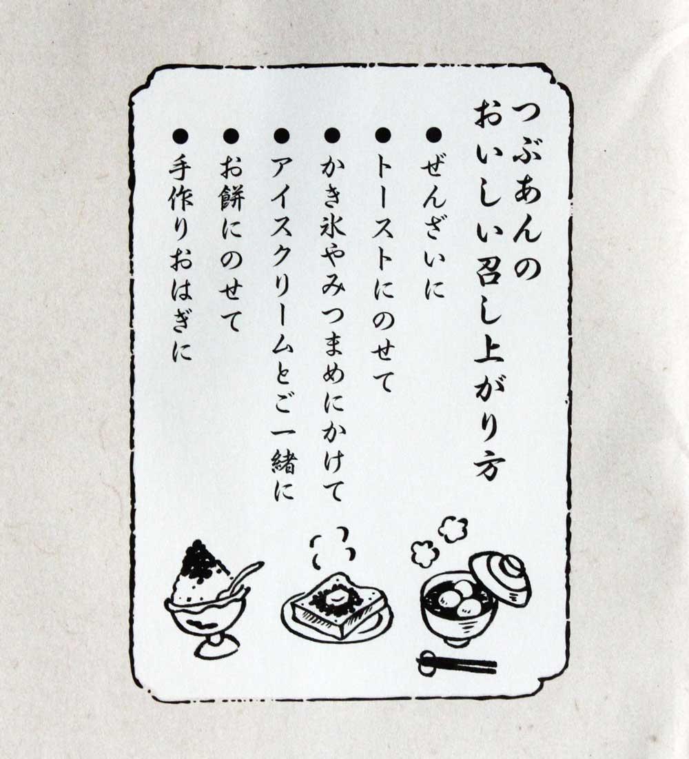 八ッ橋屋さんのあんこ・生八ッ橋の食べ方
