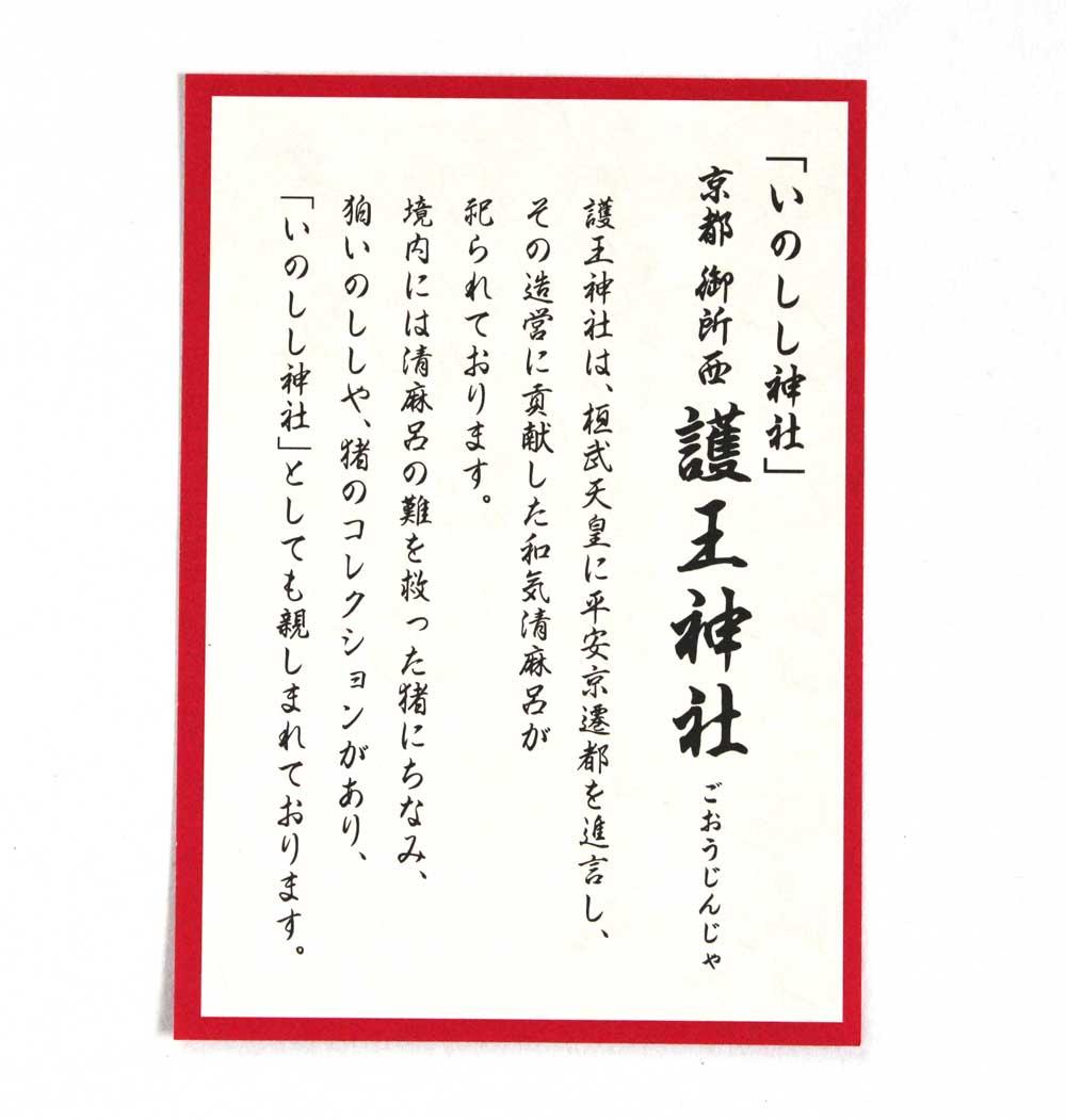 護王神社についての説明