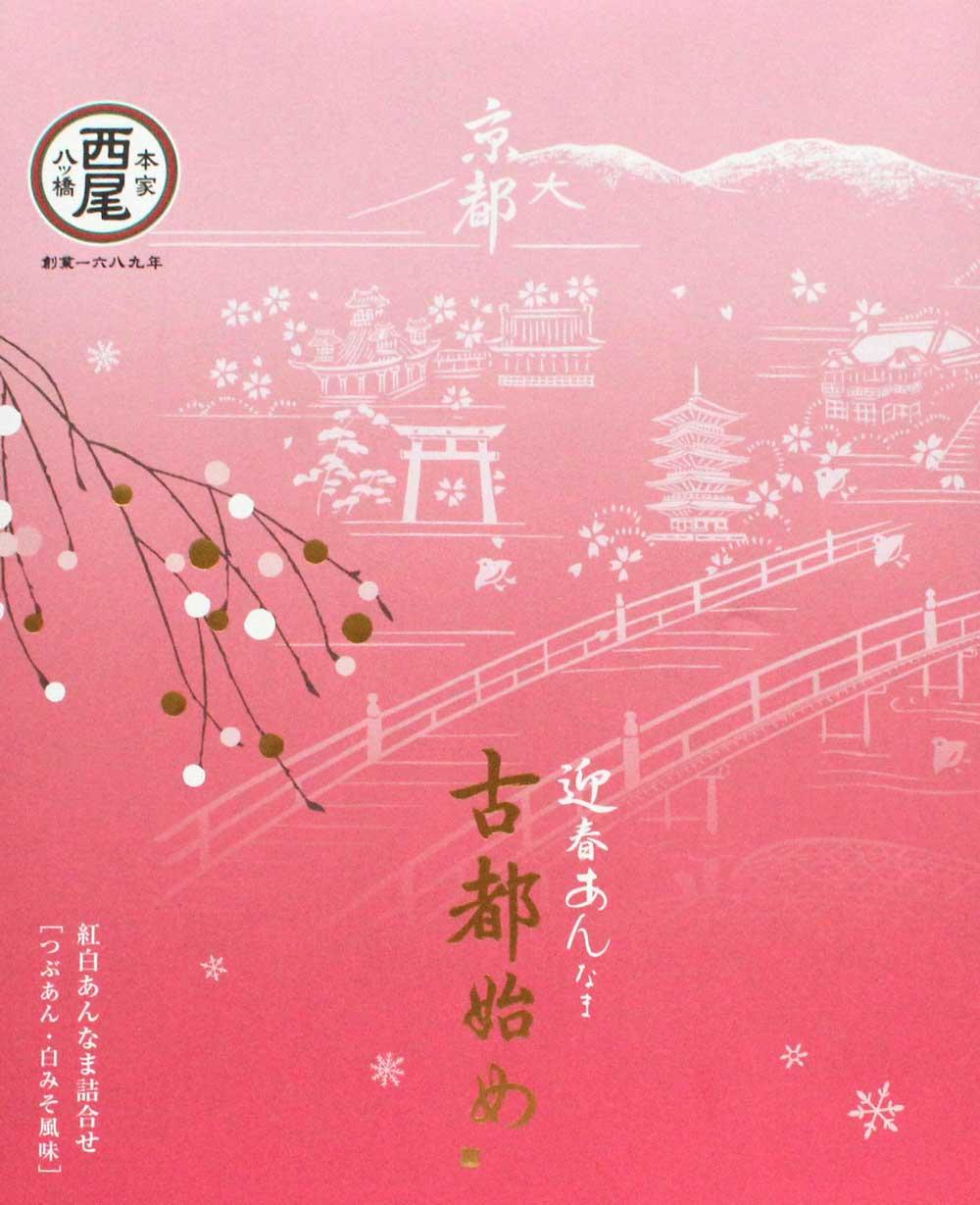 包み紙に描かれた京都の名所