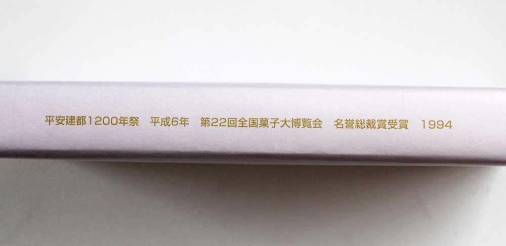 第22回全国菓子大博覧会 名誉総裁賞受賞