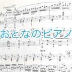 大人のピアノは楽しい!好きな曲を弾けるようになろう