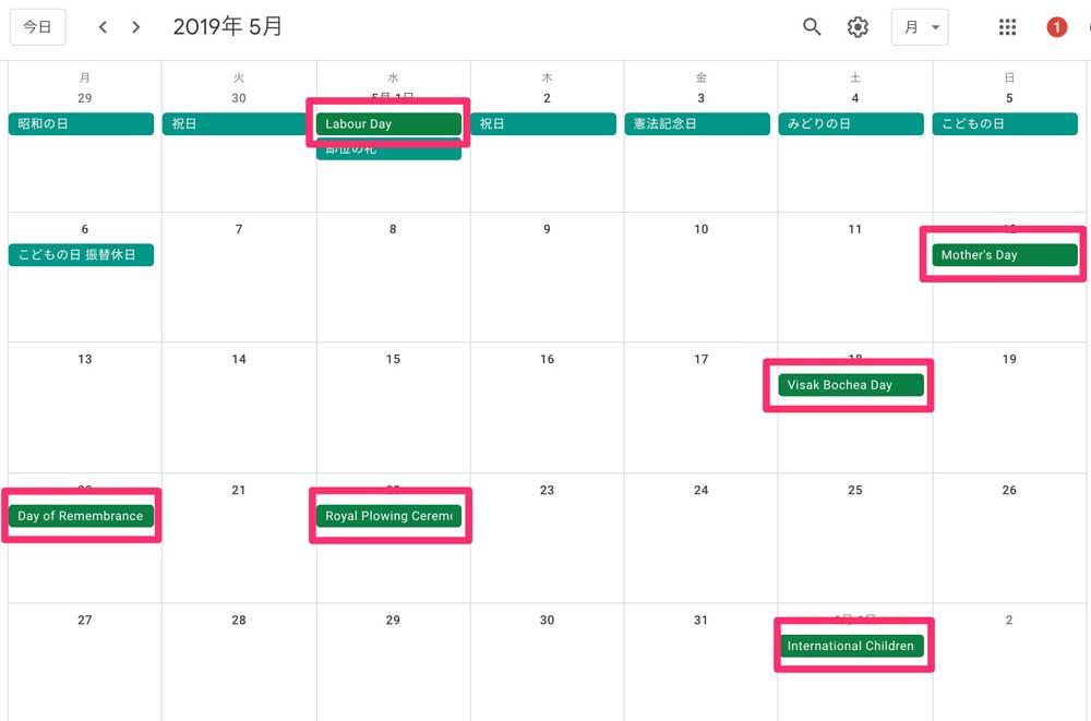 Googleカレンダーに設定したカンボジアの祝日