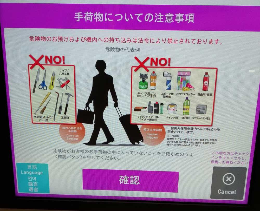 手荷物についての注意事項