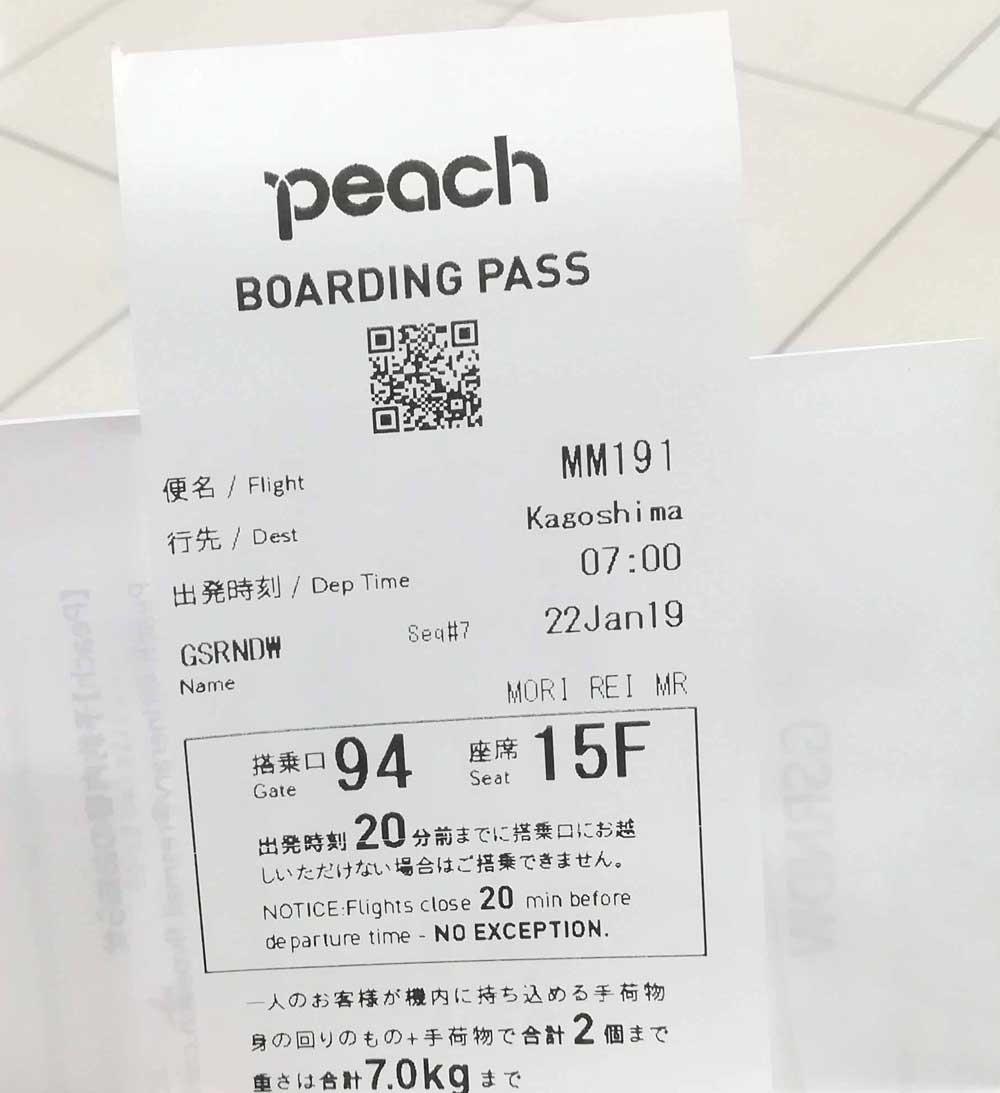 Peachの搭乗券