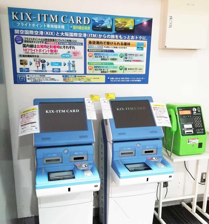 KIX-ITMカードポイント付与