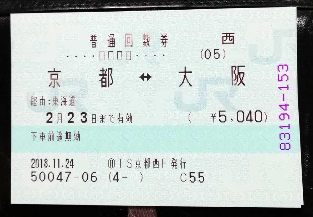 京都〜大阪の回数券