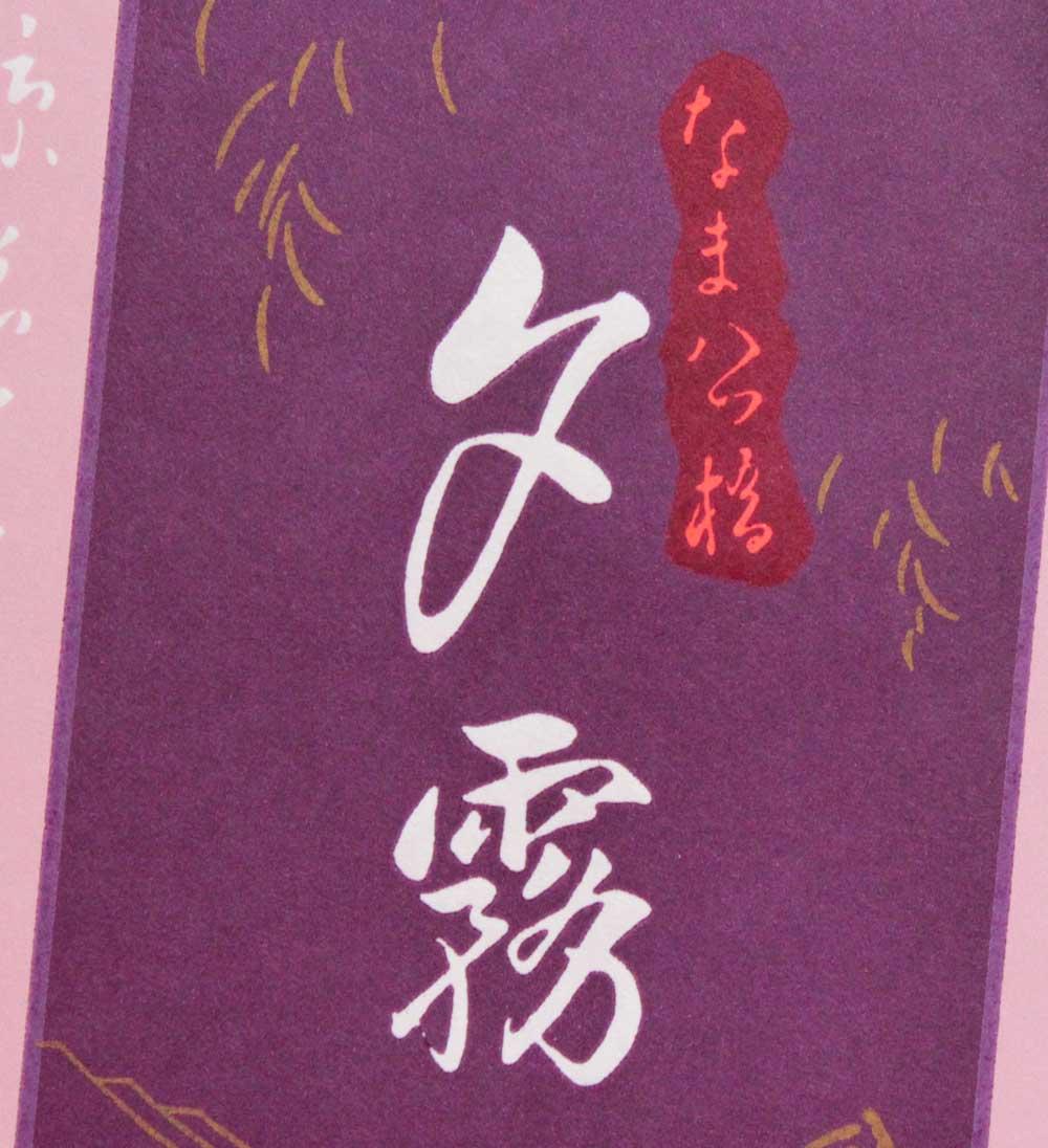 夕霧のパッケージに書かれた「なま八ッ橋」の文字