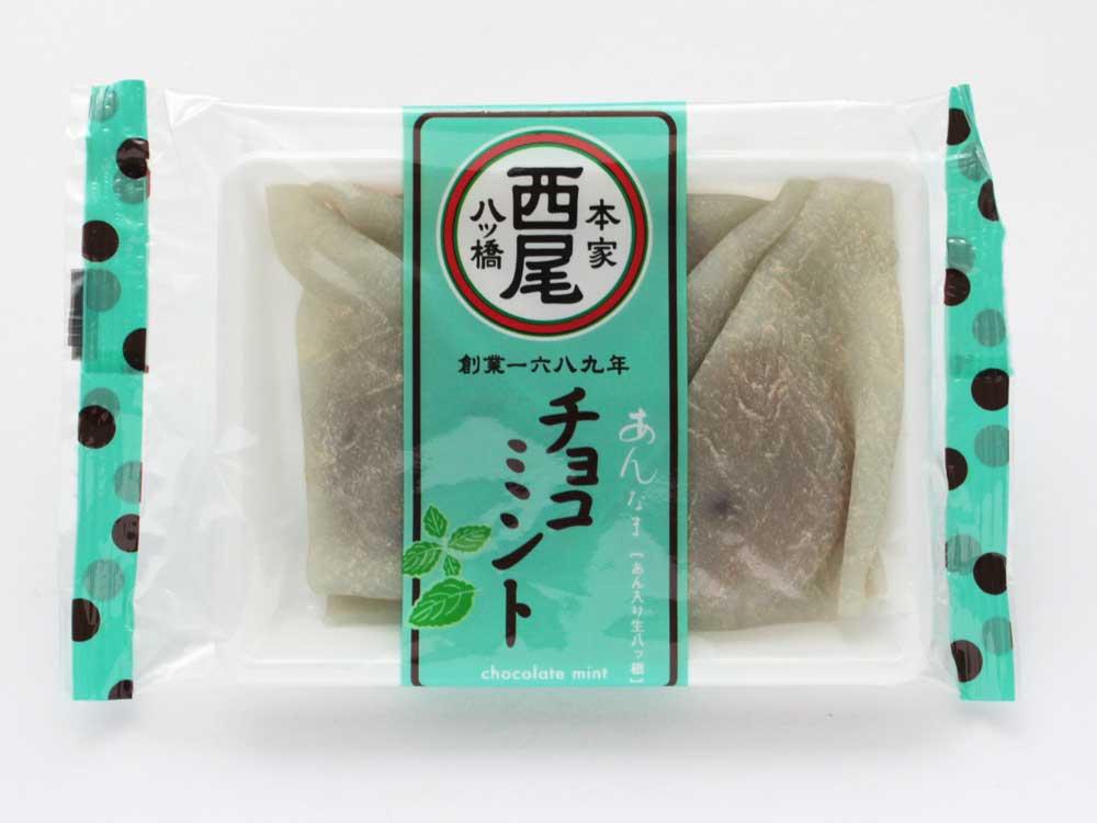 あん入り生八ッ橋(チョコミント)
