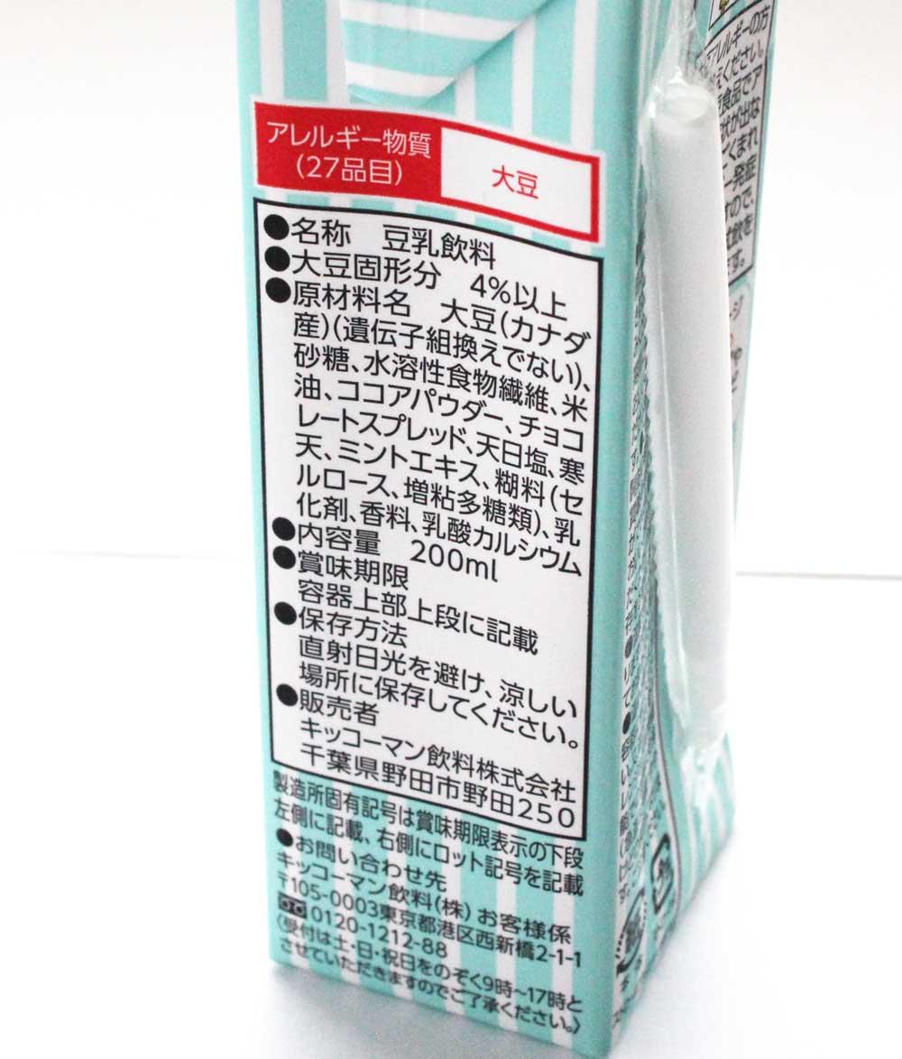 豆乳飲料 チョコミントの食品表示