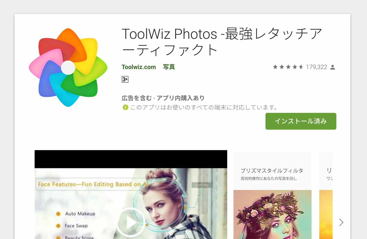 ToolWiz Photos