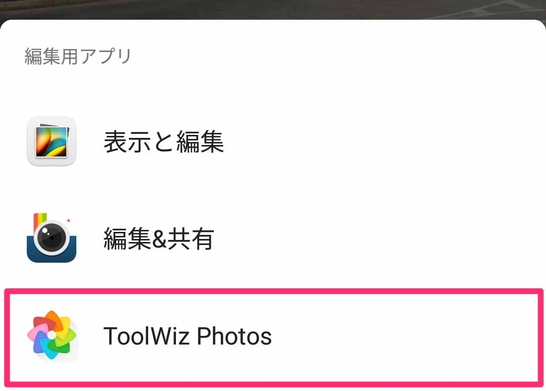 ToolWiz Photosを選ぶ