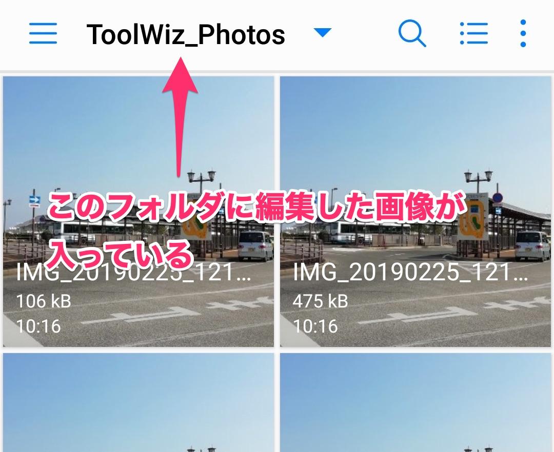 ToolWiz_Photosのフォルダから画像を選ぶ