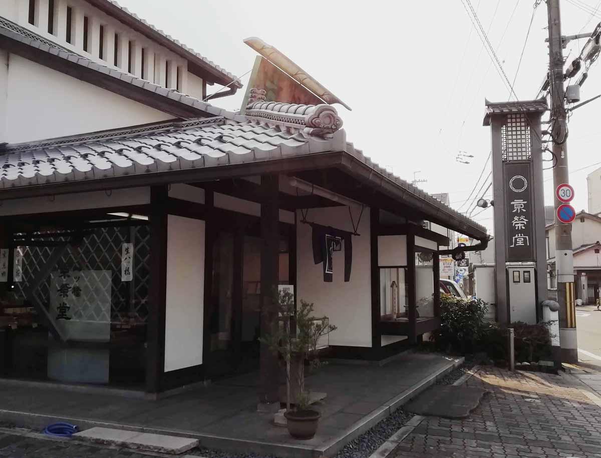 京榮堂 椥辻本店