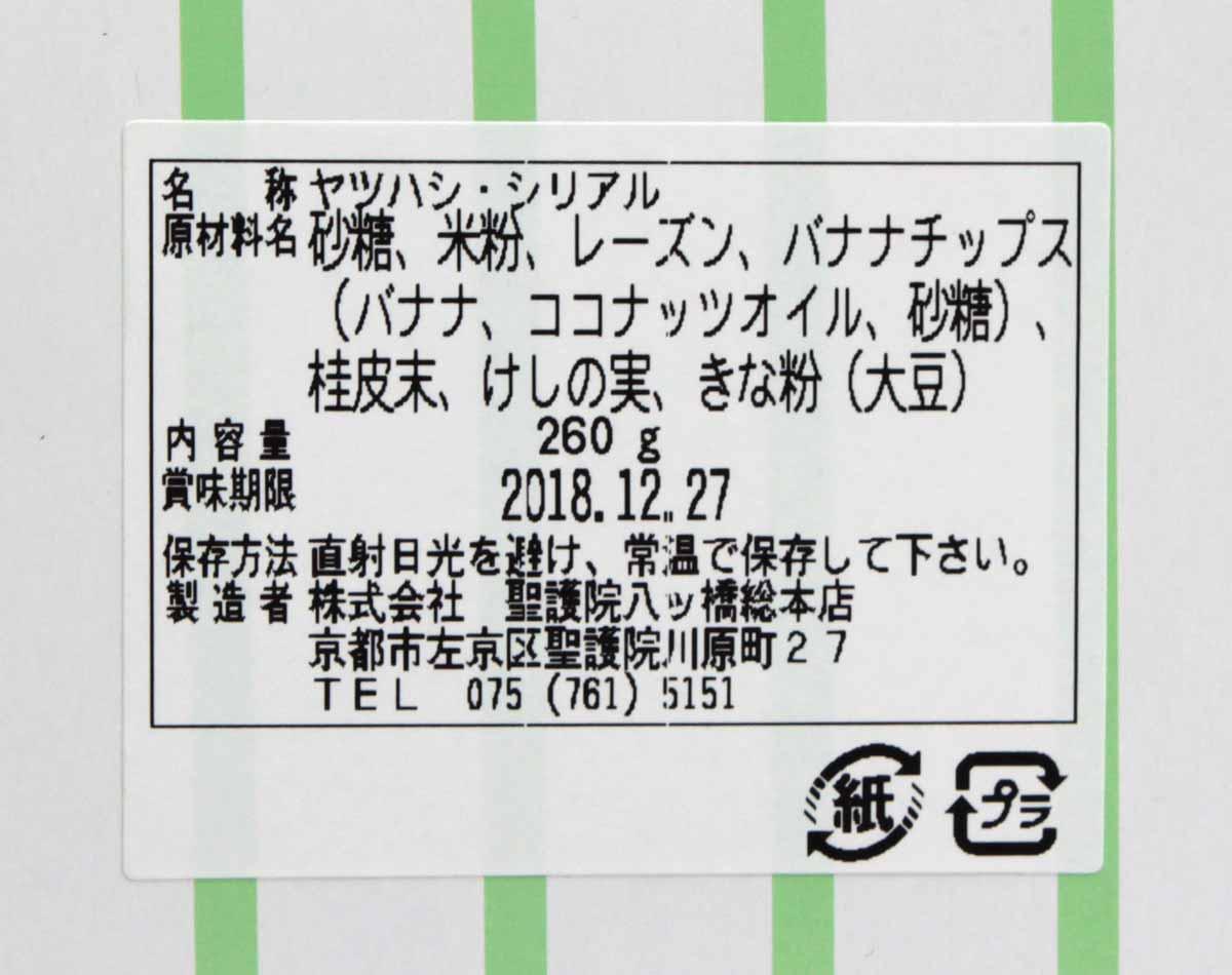 ヤツハシ・シリアルの食品表示