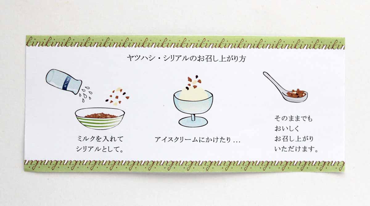 ヤツハシ・シリアルの食べ方