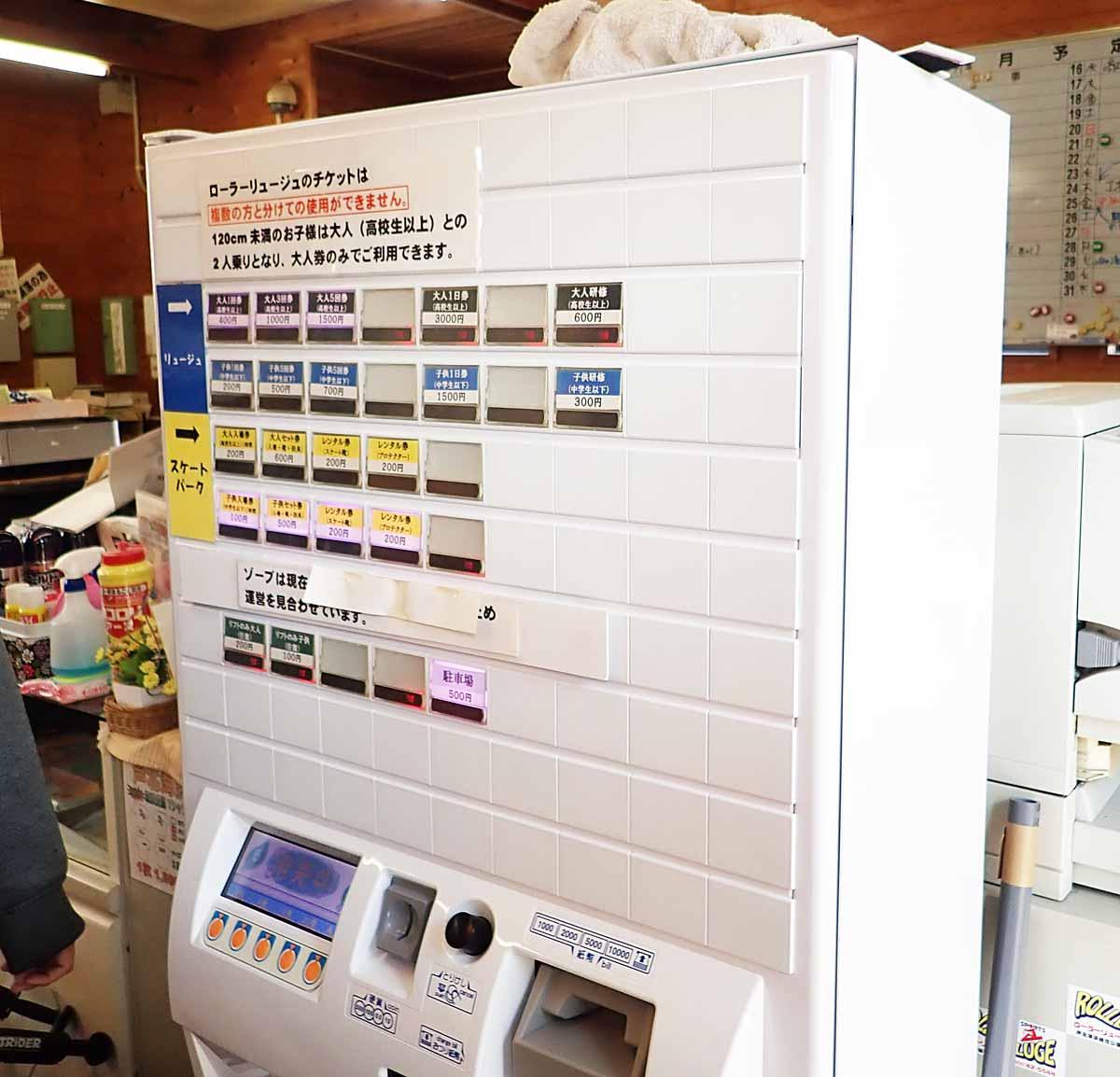 ローラーリュージュの券売機