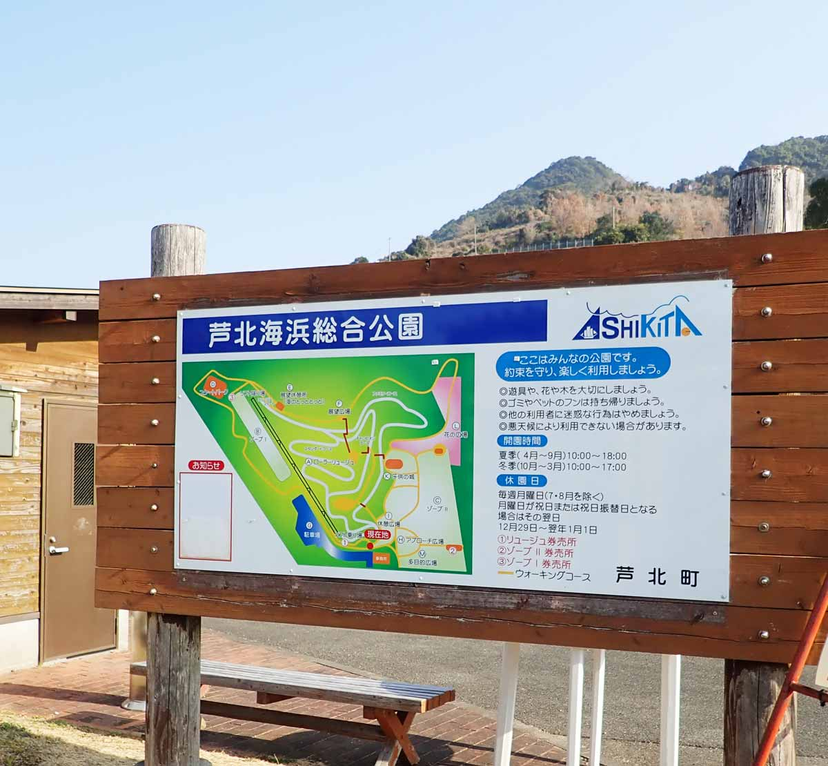 芦北海浜総合公園