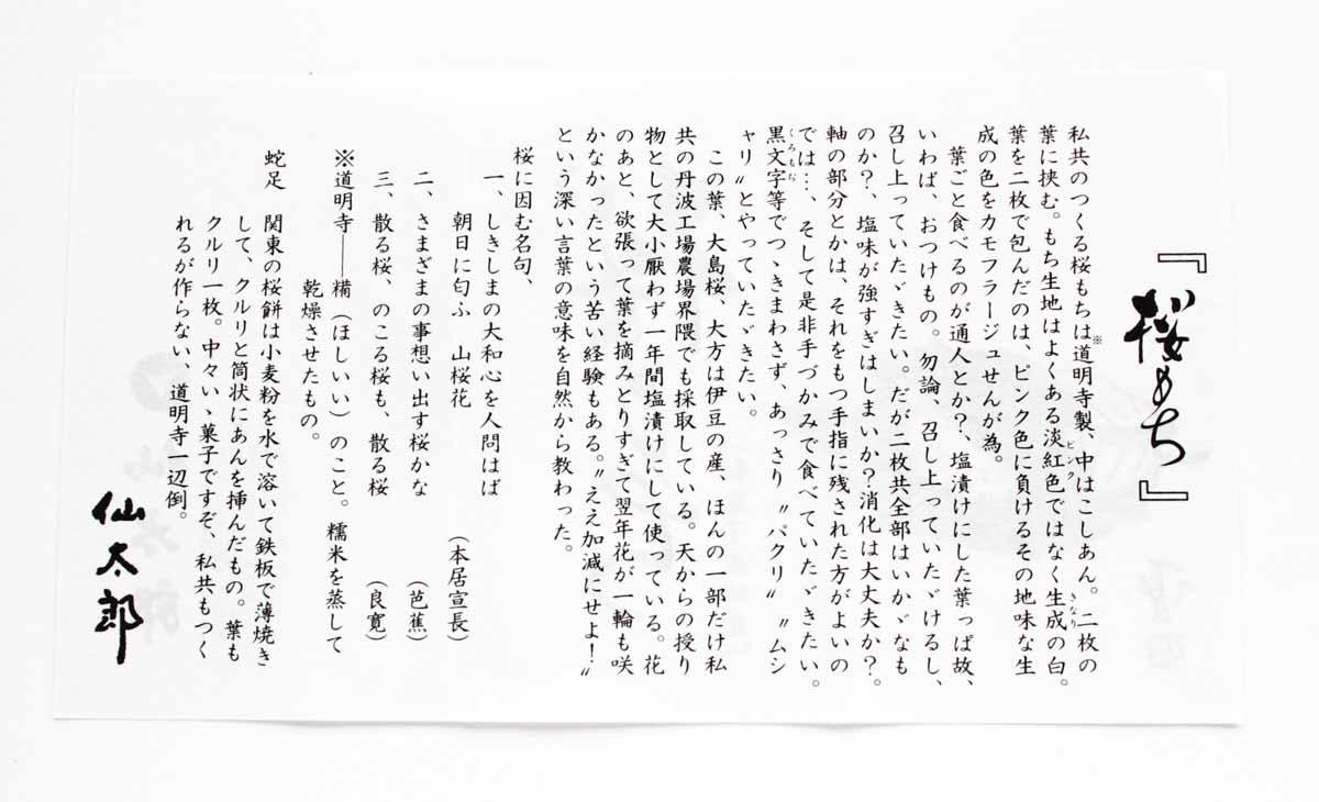 仙太郎 桜餅の説明書き
