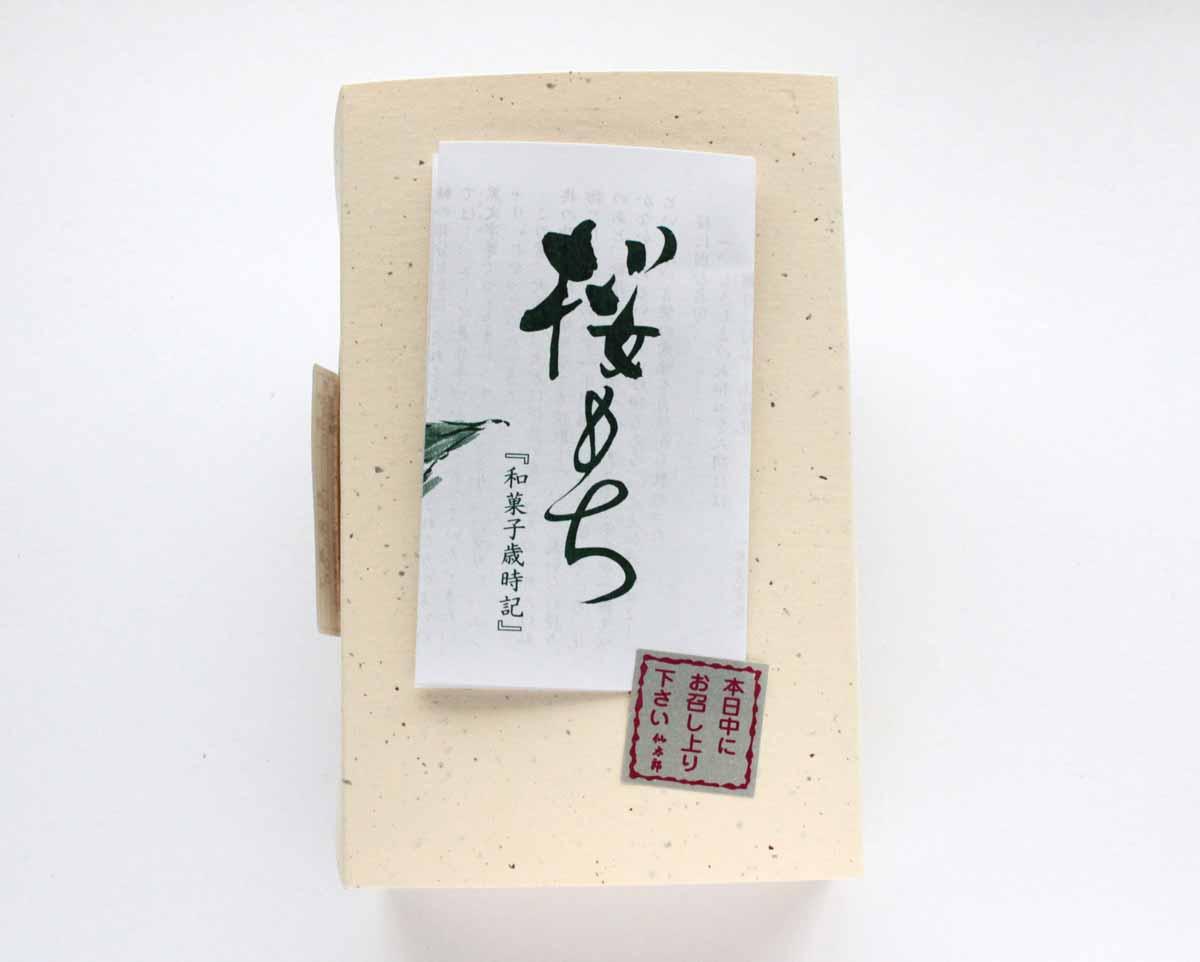 仙太郎 桜餅の箱