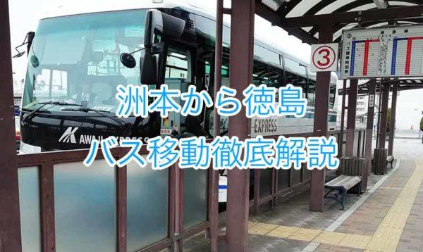 洲本から徳島へバス移動