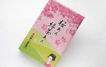 夕子(桜あんと緑茶あん)