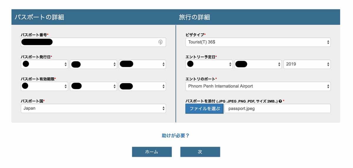 E-VISAのパスポートの詳細と旅行の詳細入力