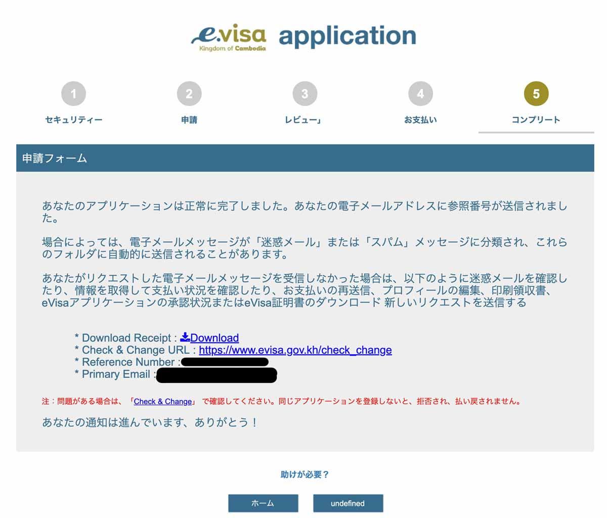E-VISA申請の完了画面