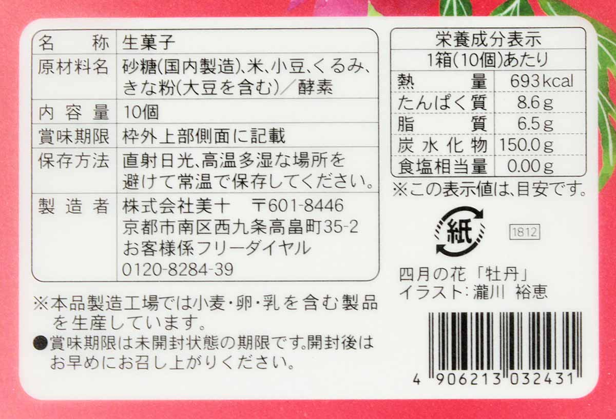 花残月の食品表示