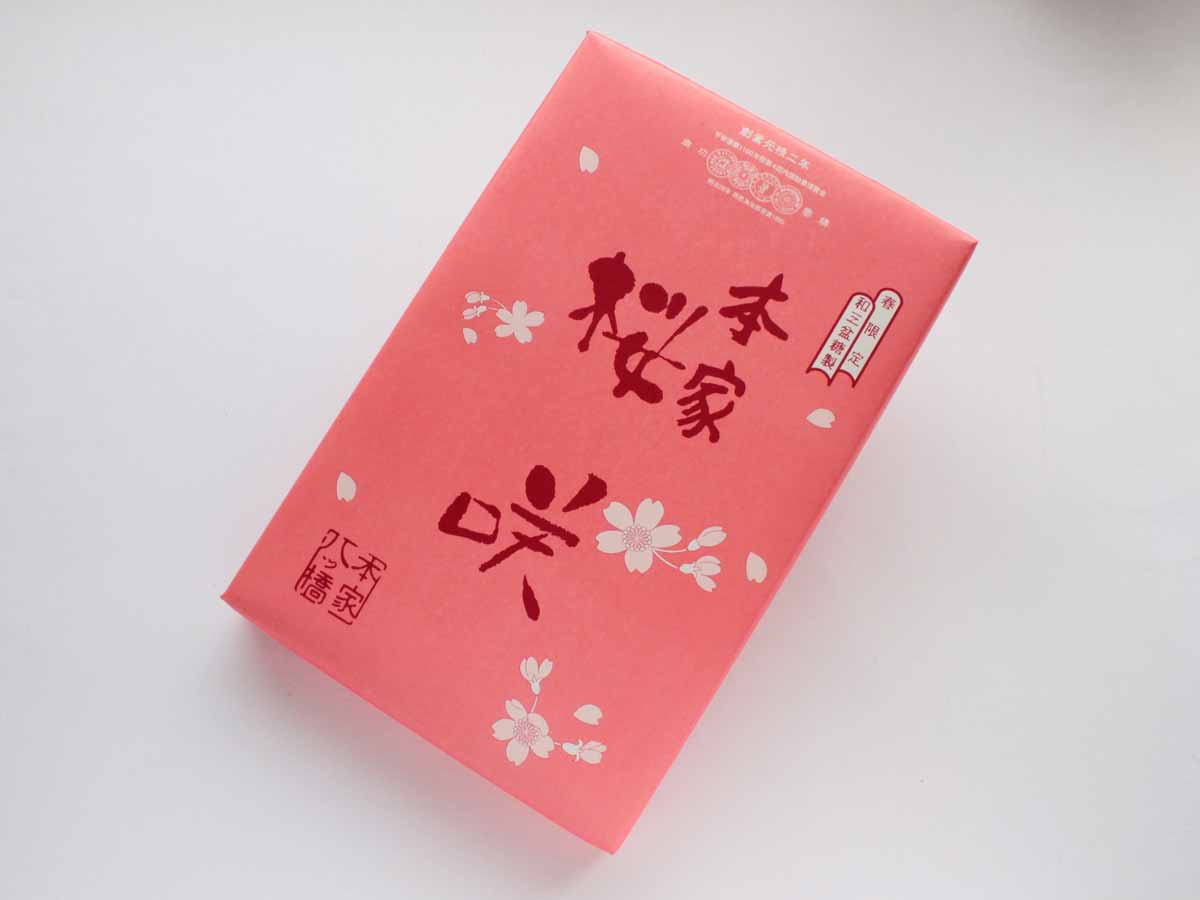 本家桜咲のパッケージ