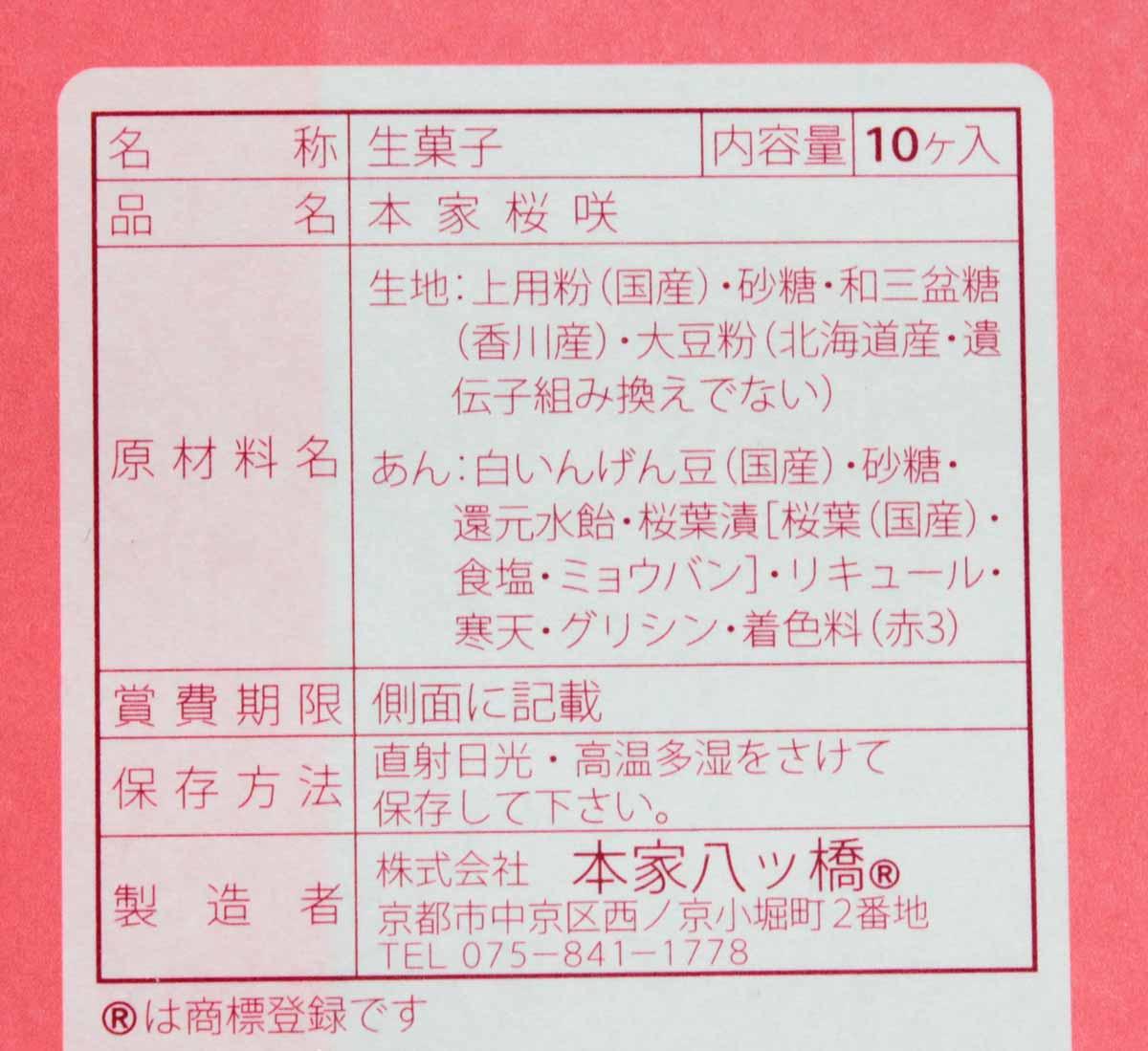 本家桜咲の食品表示