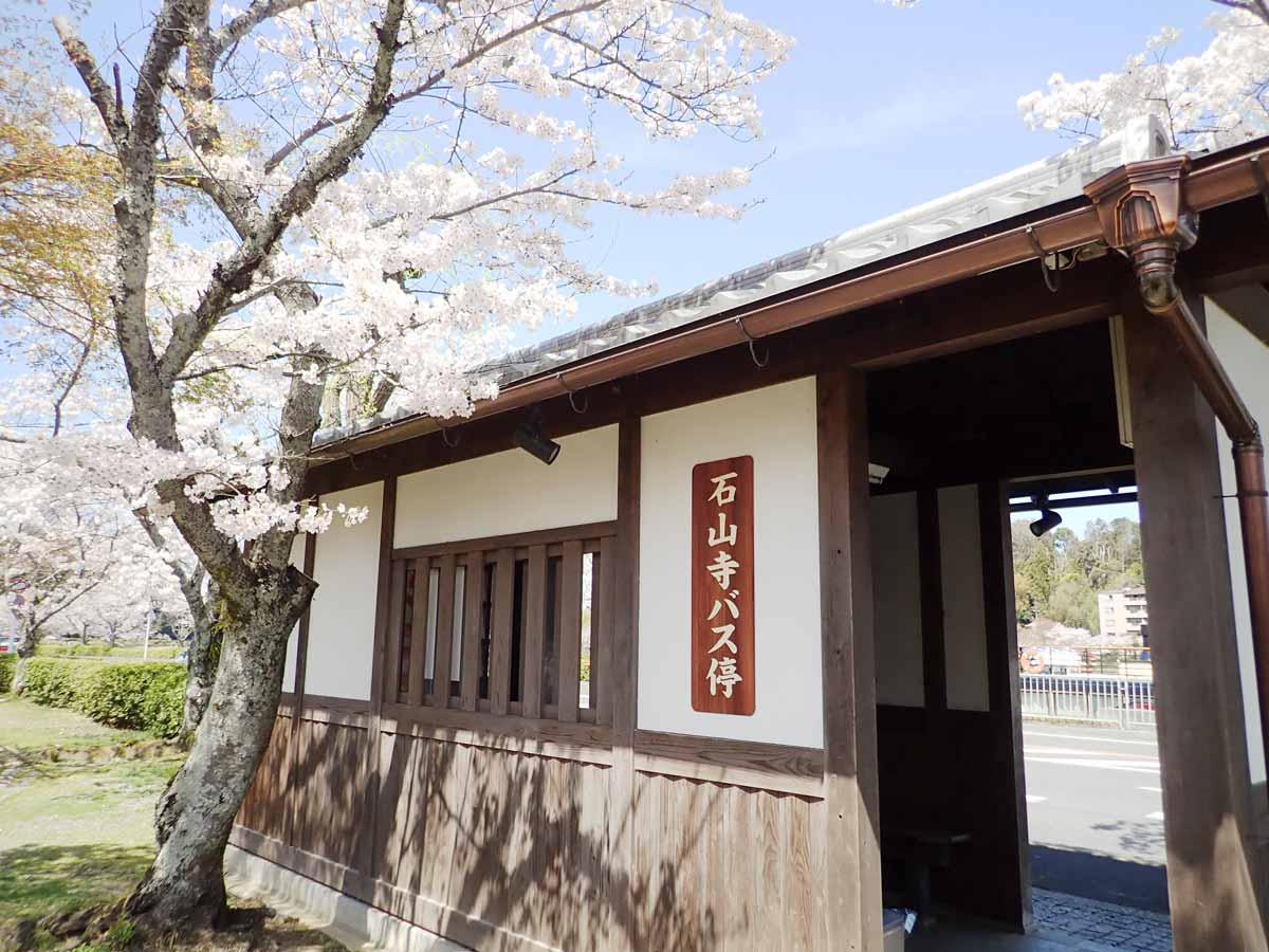 石山寺のバス停