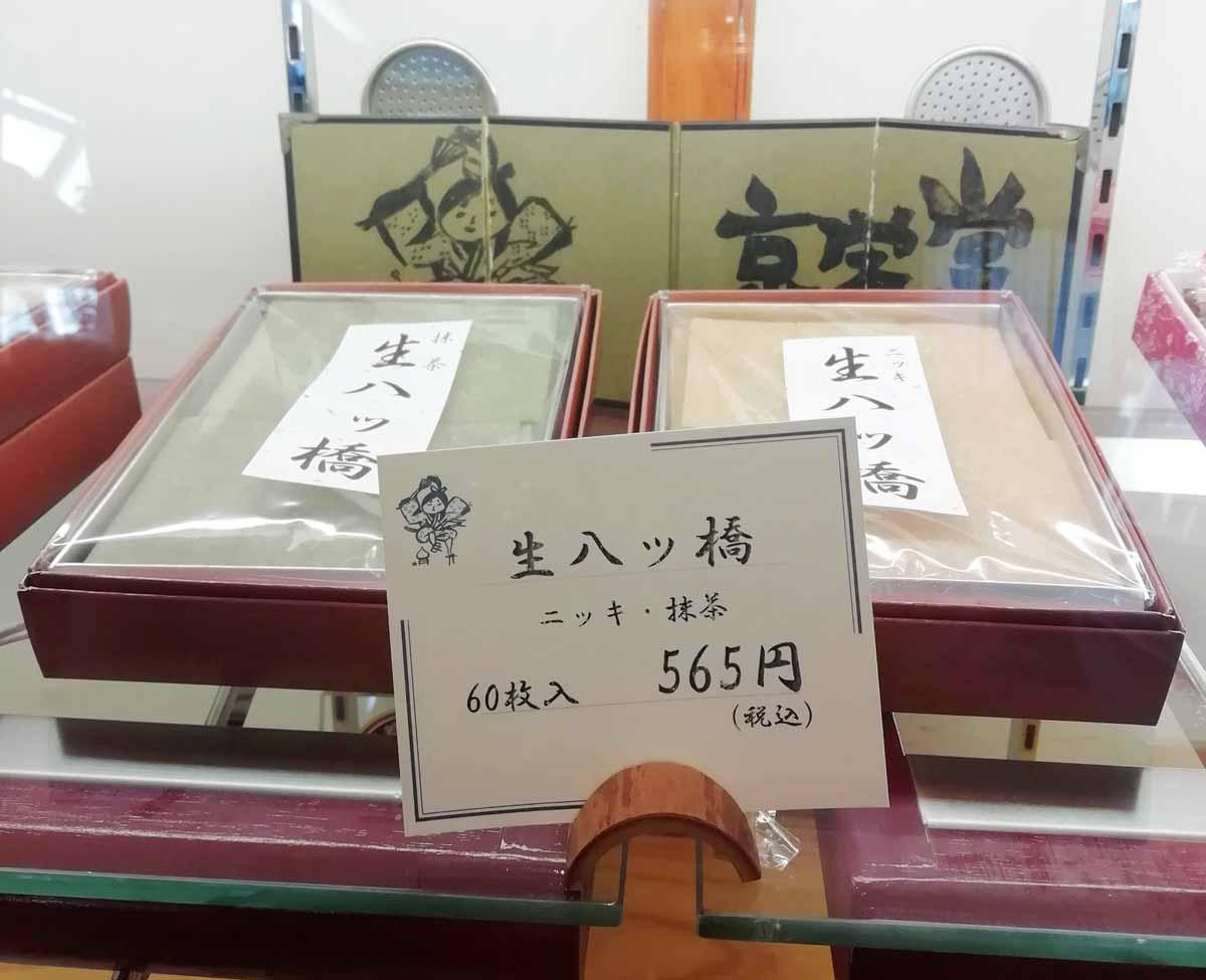 京栄堂の贈答用生八ッ橋