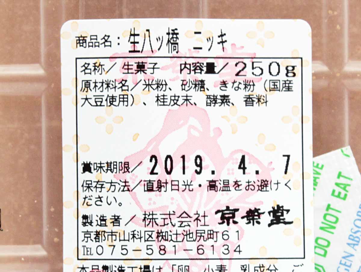 【京栄堂】生八ッ橋(ニッキ)の食品表示