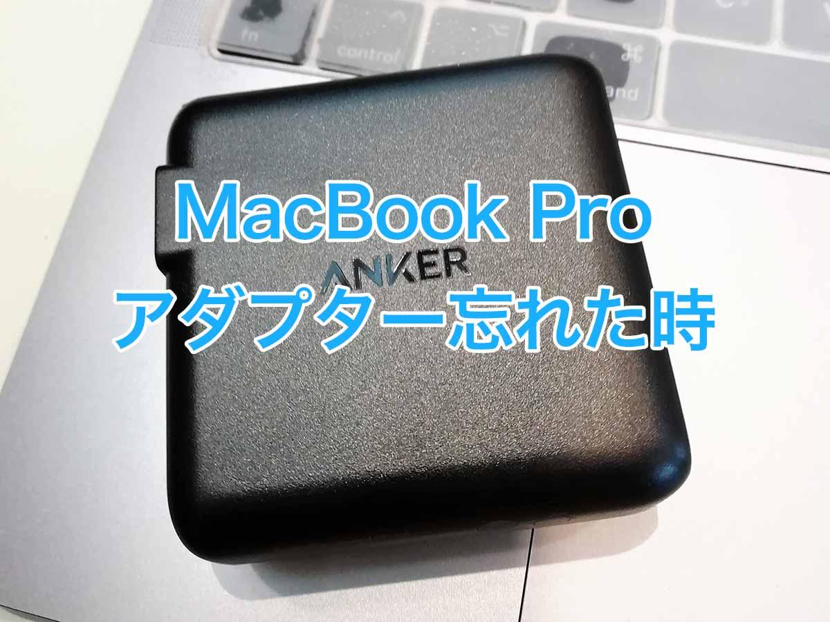 半日で届いた Macbook Proのacアダプターを外出先にいながら4 000円で手に入れる方法 人生は宇宙だ