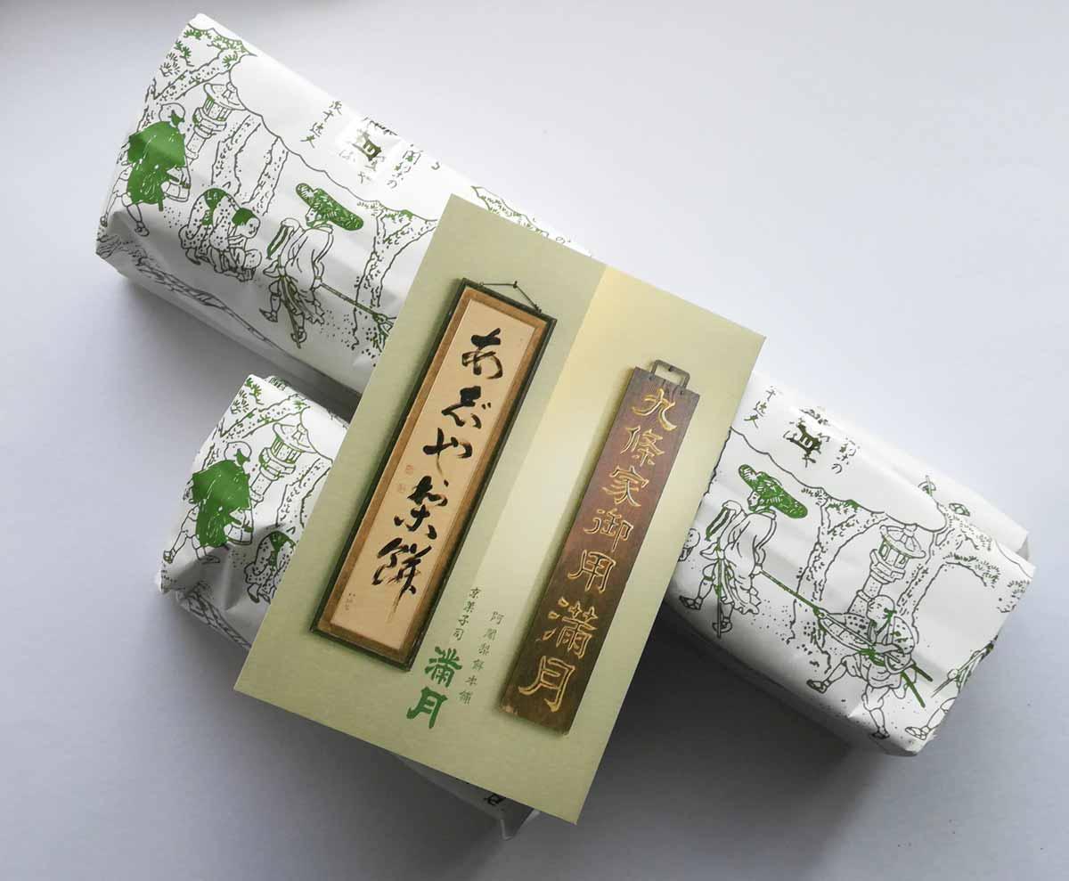 阿闍梨餅の包み紙