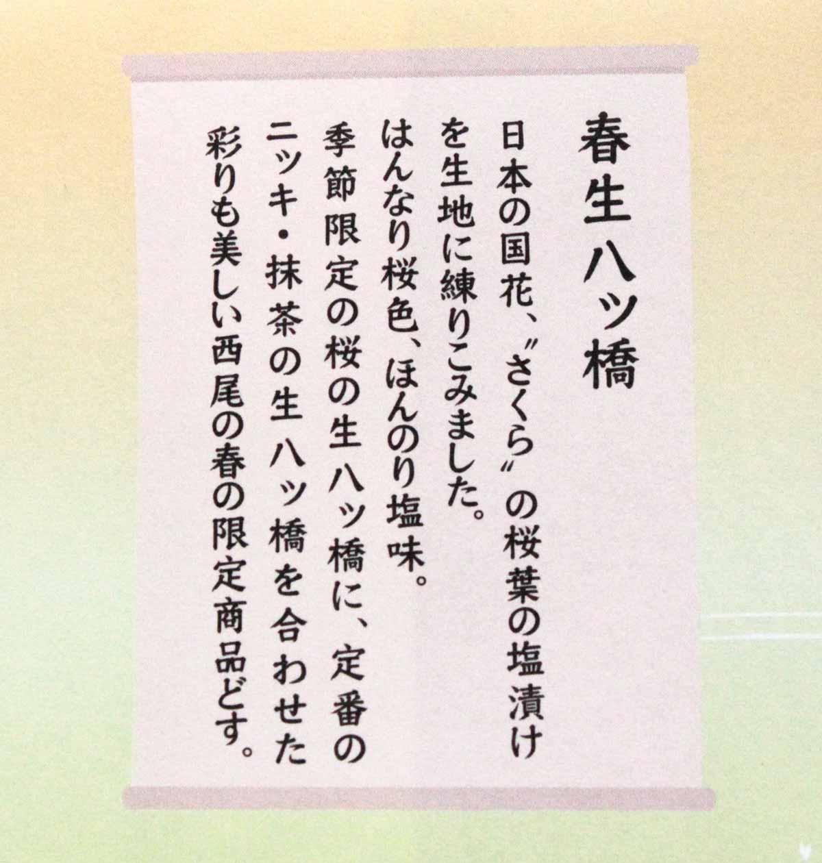 【本家西尾八ッ橋】生八ッ橋(春)の説明書き
