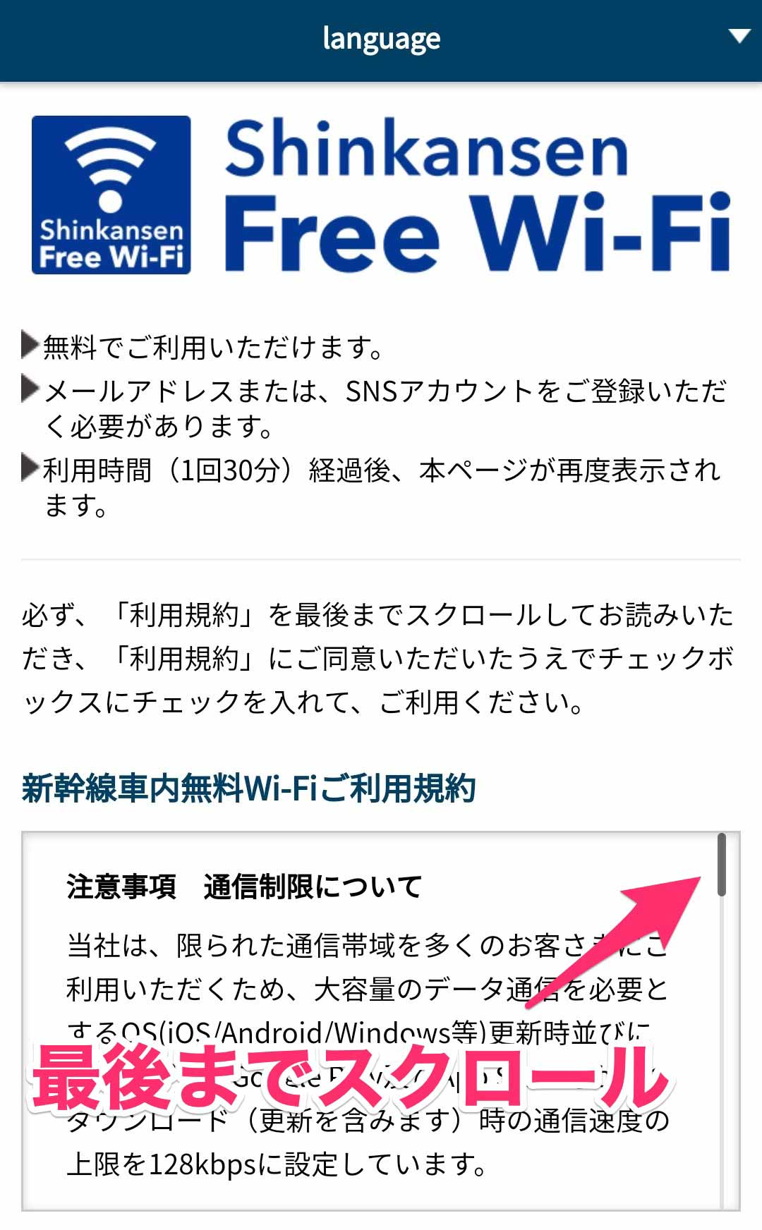 新幹線フリーWi-Fiの利用登録画面
