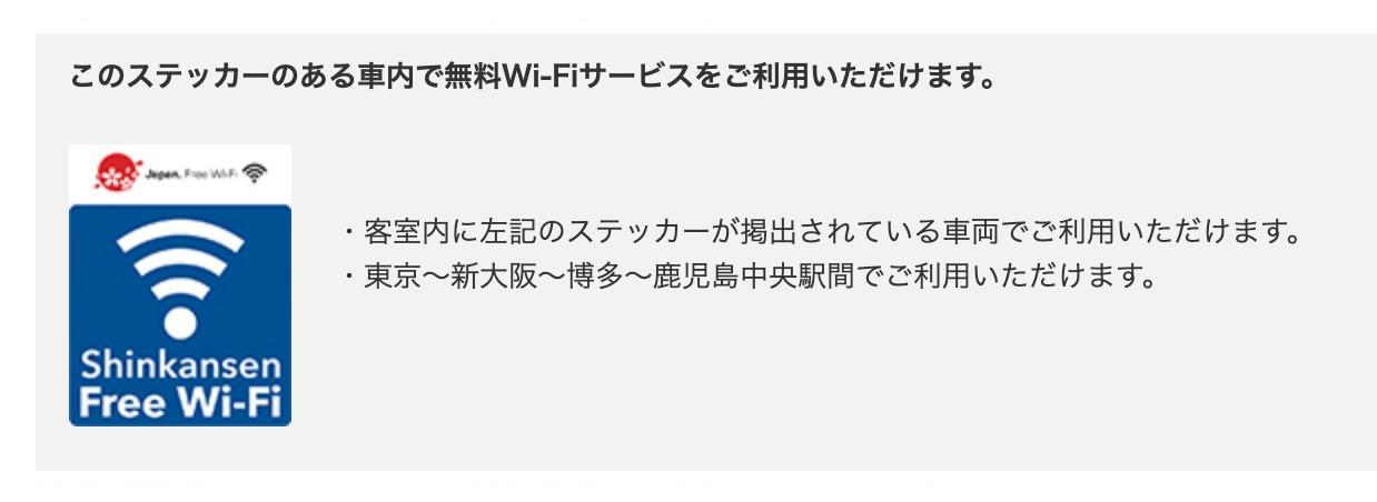 新幹線フリーWi-Fiのステッカー