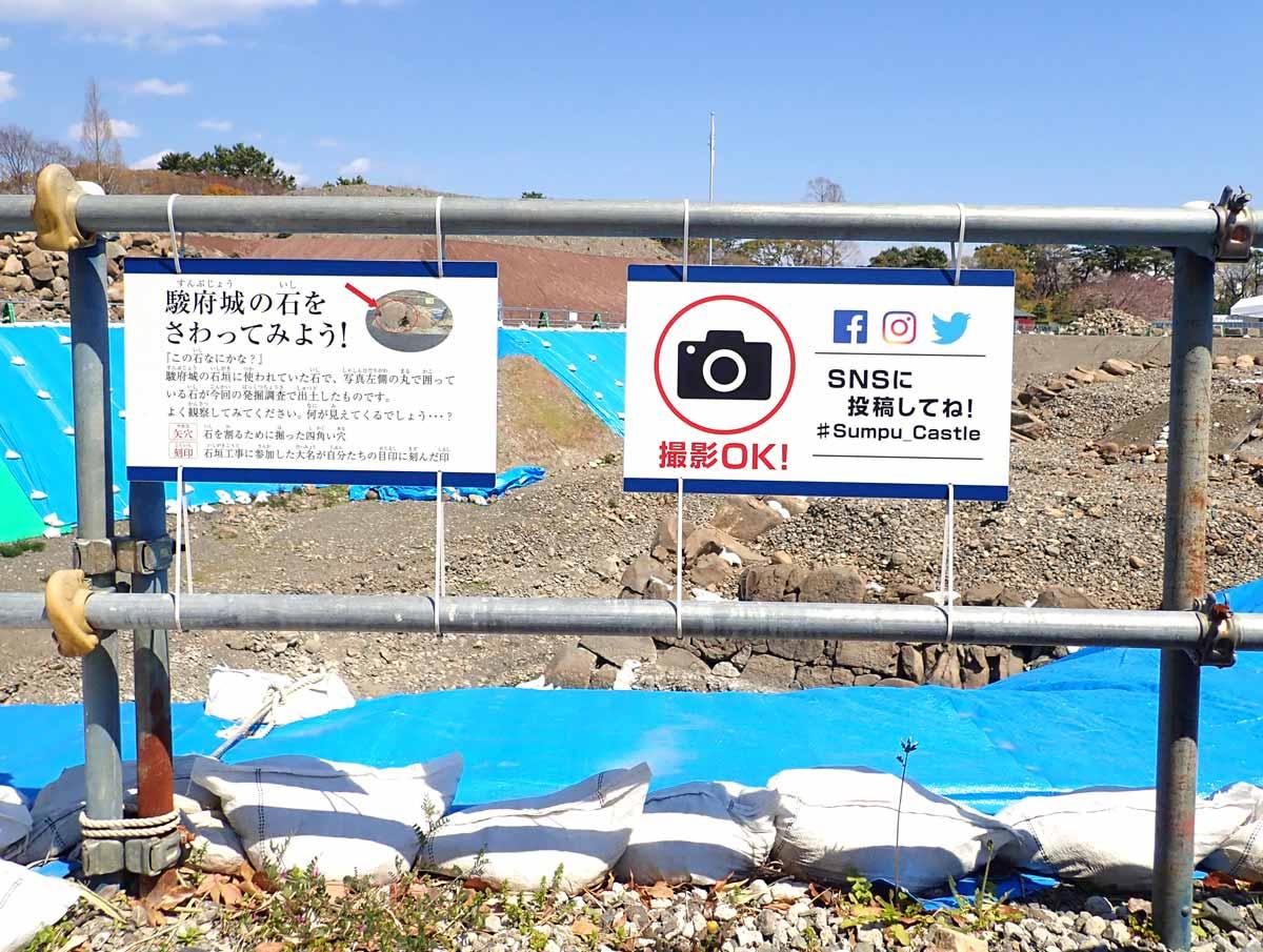 駿府城天守台発掘調査現場は写真撮影もOK
