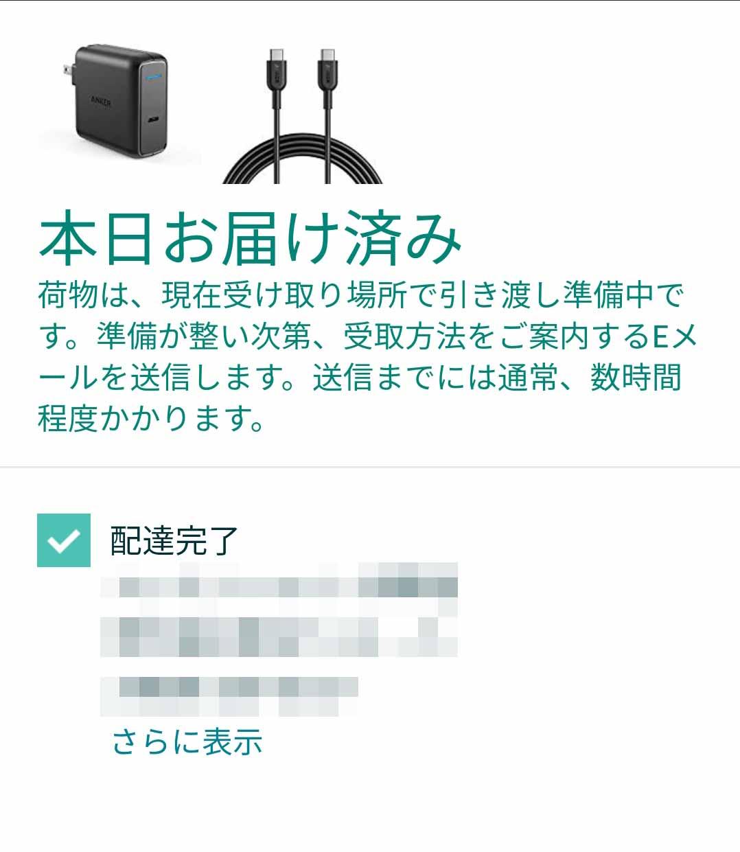Amazonの配送状況