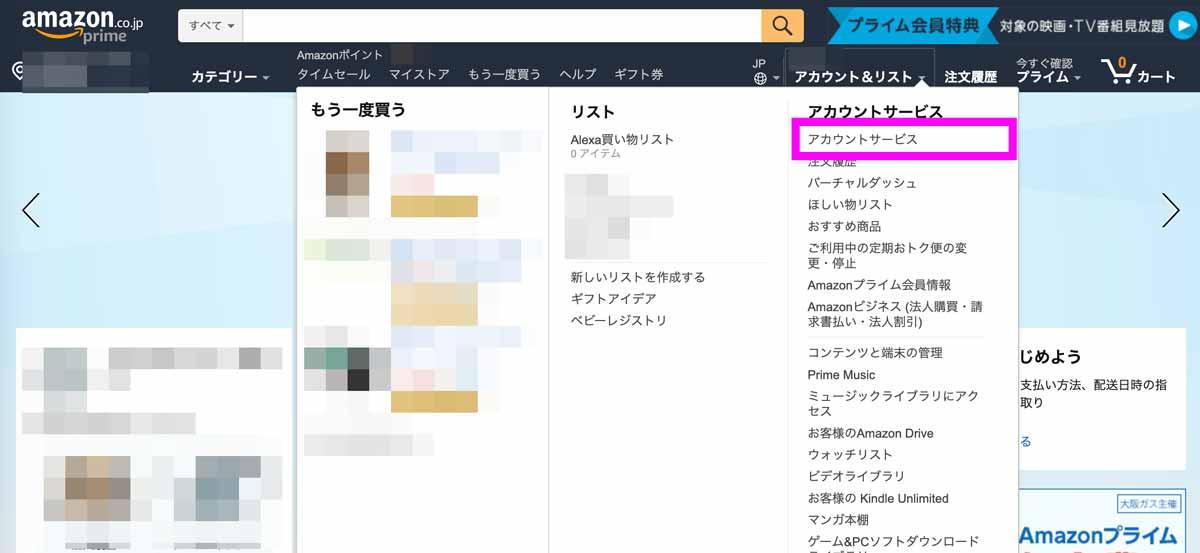 Amazonのアカウントサービス