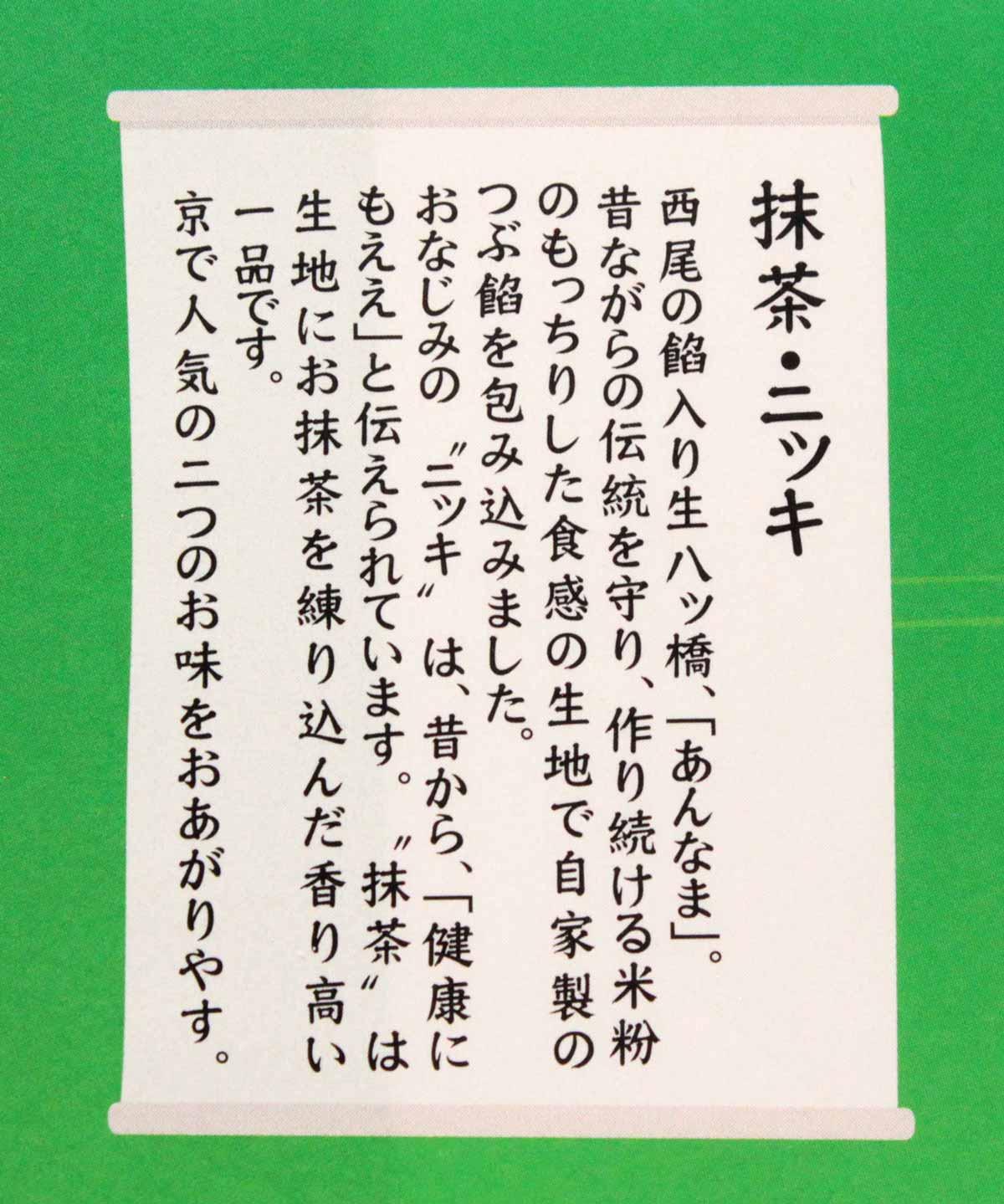 あんなま(抹茶・ニッキ)の説明