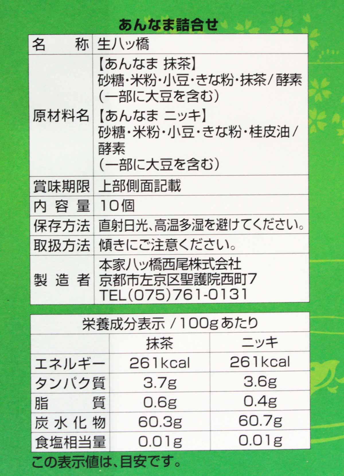 あんなま(抹茶・ニッキ)の食品表示