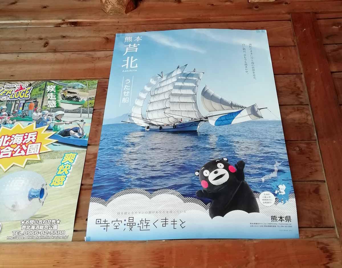 うたせ船のポスター