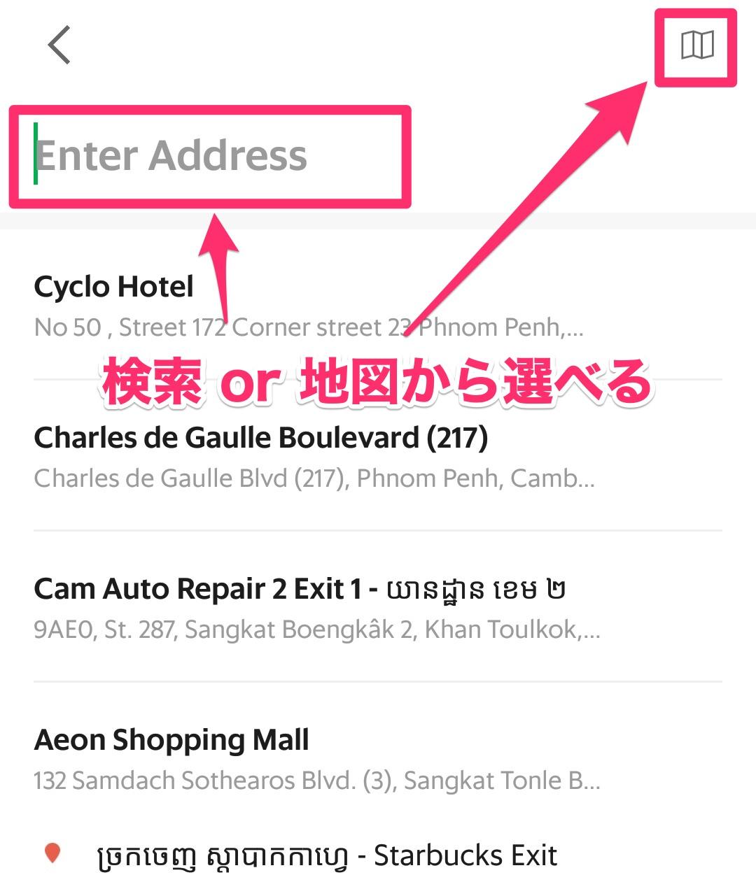 登録する場所を検索か地図から選ぶ