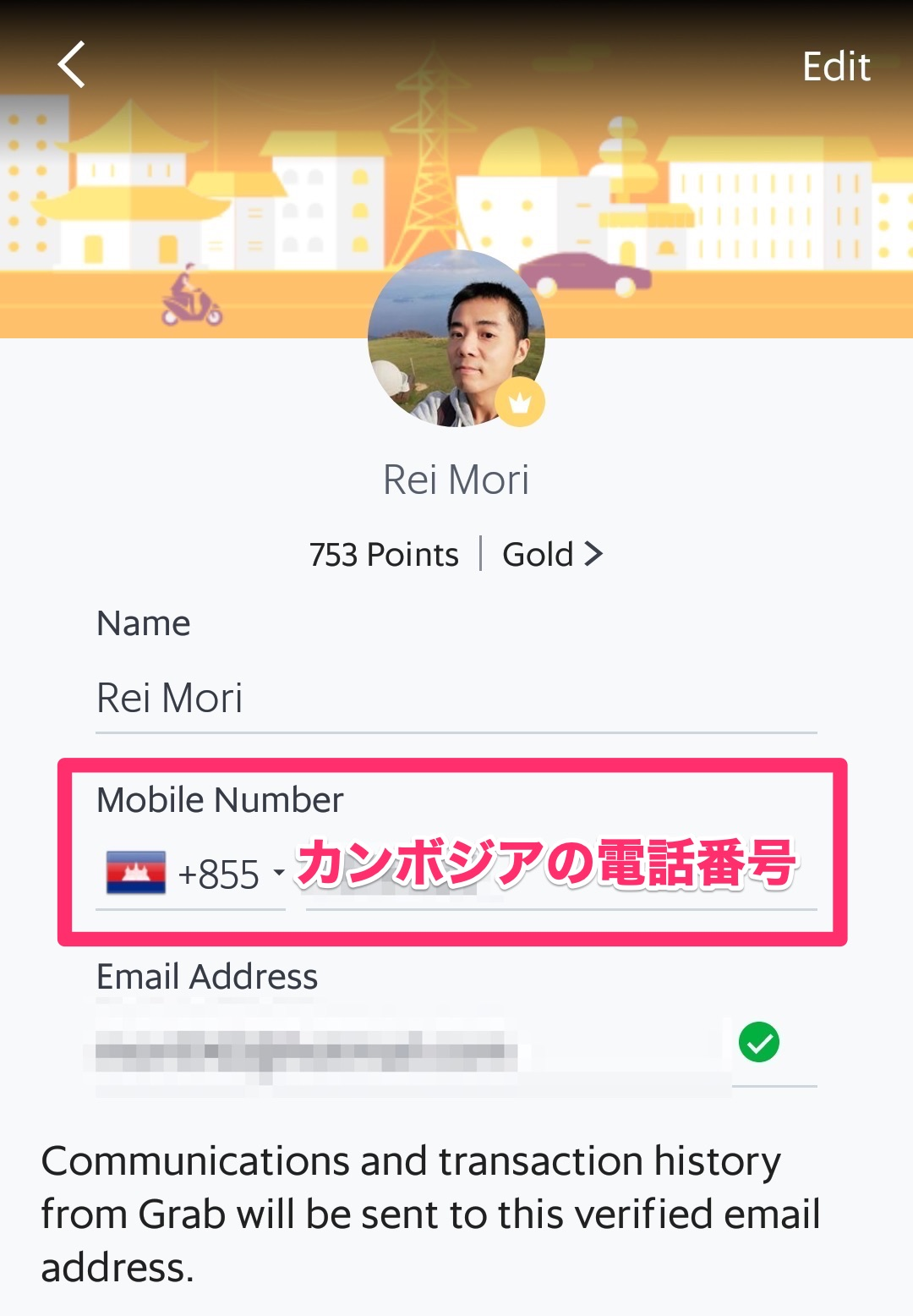 Grabの電話番号変更