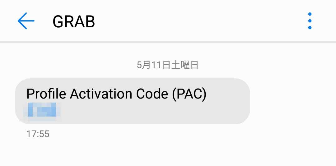 Grabから送られてきたアクティベーションコード