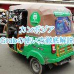 カンボジアでタクシー配車アプリ「Grab(グラブ)」を使う方法を徹底解説