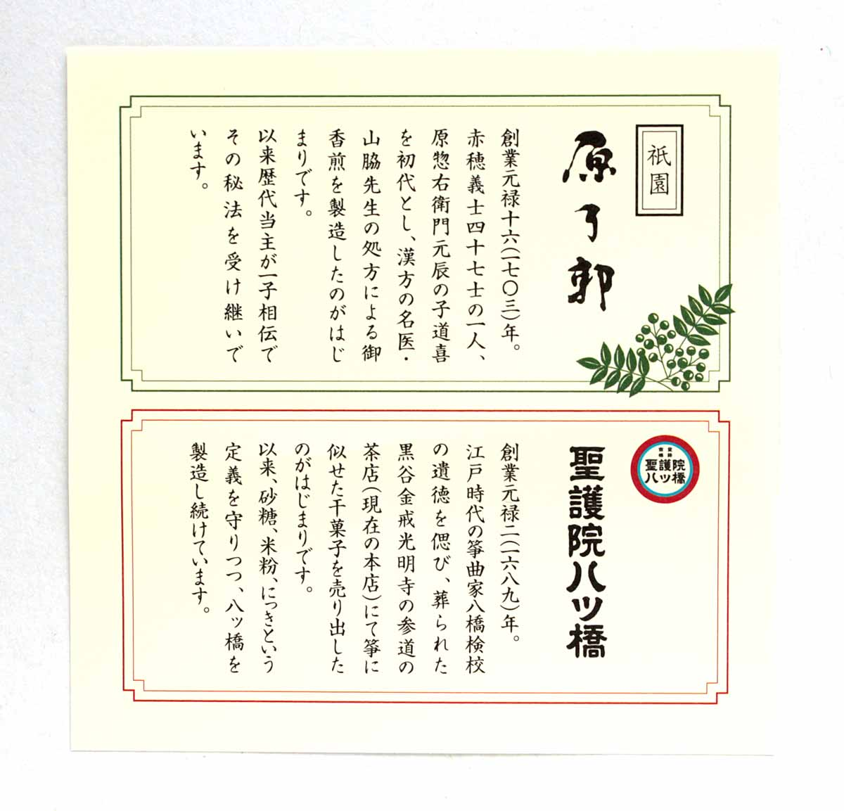 聖(山椒)は聖護院八ッ橋総本店と原了郭のコラボ商品