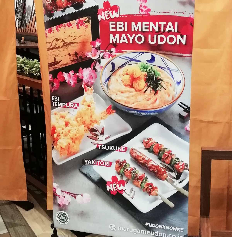 丸亀製麺のメニュー紹介